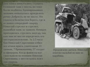 Два танка попытались стащить головной танк с моста, но тоже были подбиты. Бро