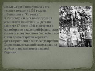 """Семья Сиротинина узнала о его подвиге только в 1958 году из публикации в """"Ого"""
