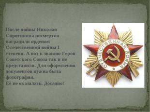 После войны Николая Сиротинина посмертно наградили орденом Отечественной войн