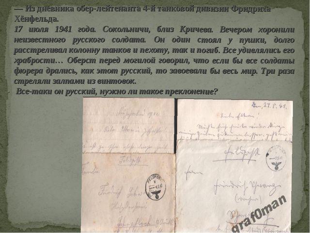 — Из дневника обер-лейтенанта 4-й танковой дивизии Фридриха Хёнфельда. 17 июл...