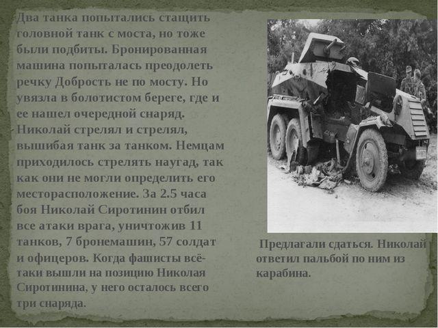 Два танка попытались стащить головной танк с моста, но тоже были подбиты. Бро...