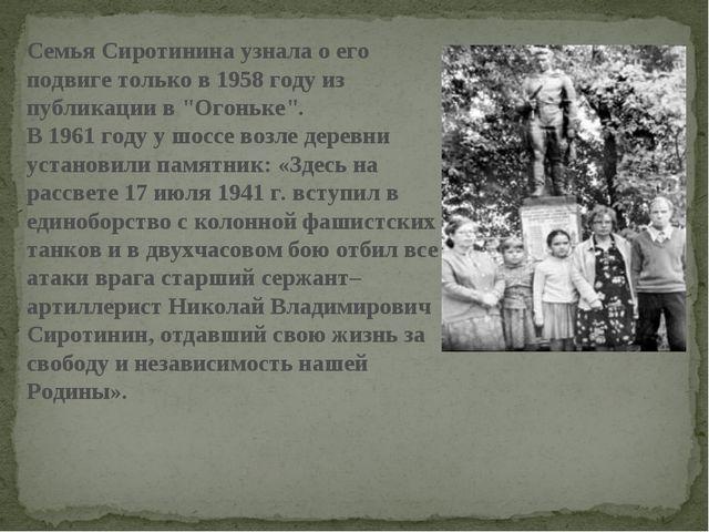 """Семья Сиротинина узнала о его подвиге только в 1958 году из публикации в """"Ого..."""