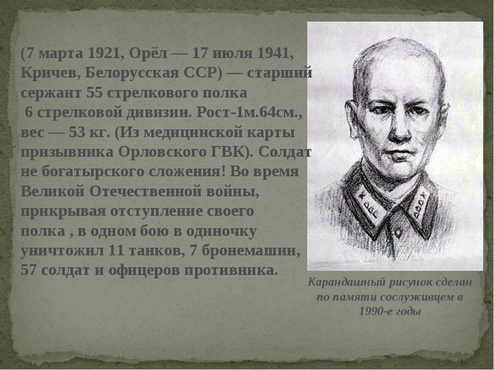 Карандашный рисунок сделан по памяти сослуживцем в 1990-е годы Никола́й Влади...