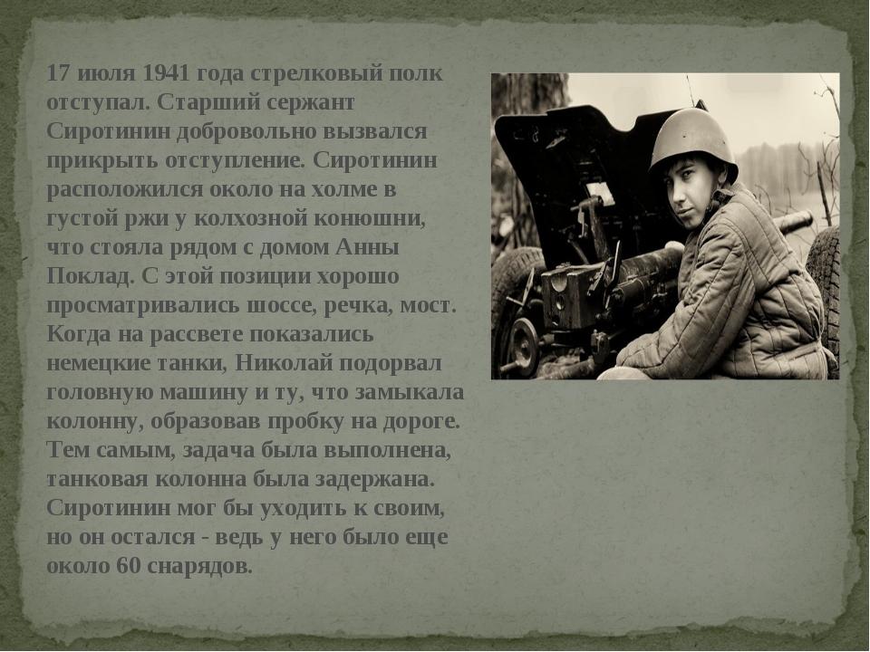 17 июля 1941 года стрелковый полк отступал. Старший сержант Сиротинин доброво...