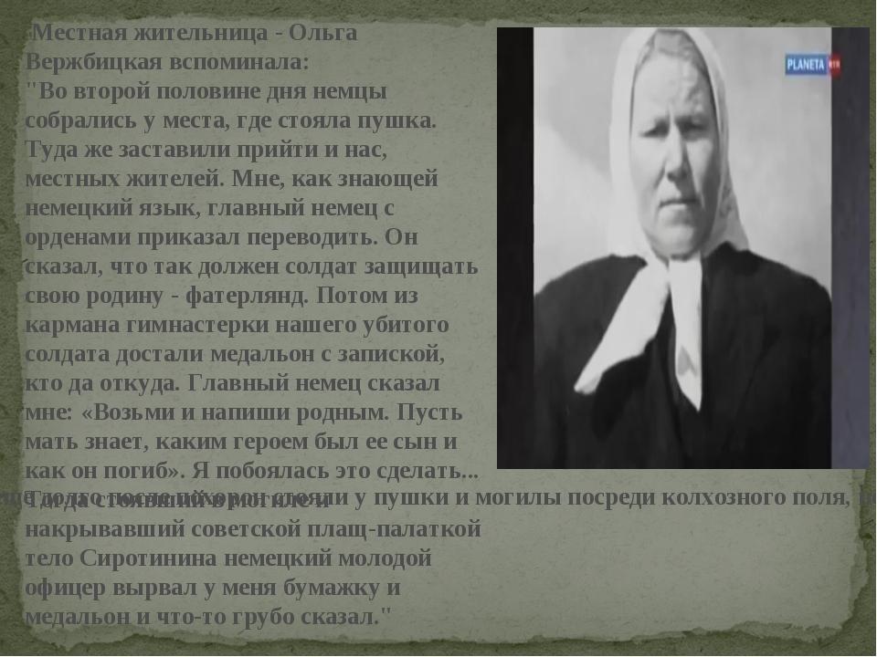 """Местная жительница - Ольга Вержбицкая вспоминала: """"Во второй половине дня н..."""