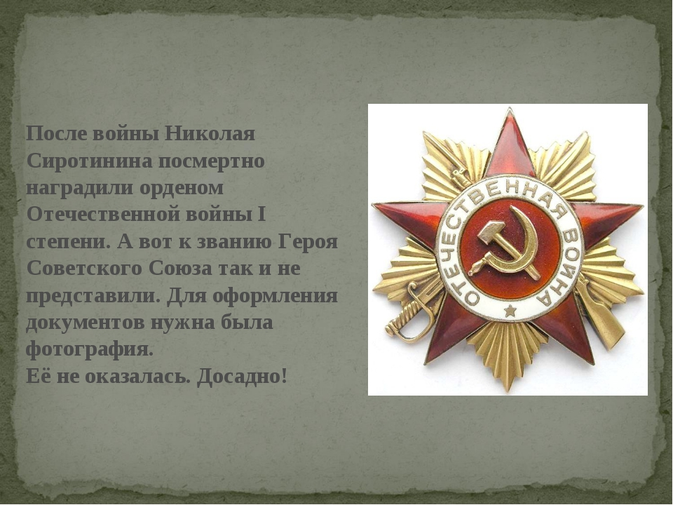 После войны Николая Сиротинина посмертно наградили орденом Отечественной войн...