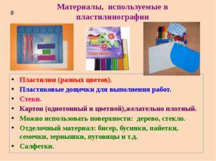 Материалы, используемые в пластилинографии Пластилин (разных цветов). Пластик