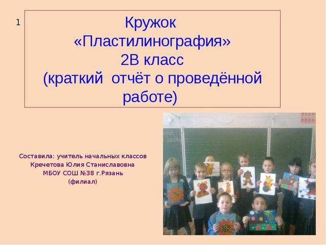 Кружок «Пластилинография» 2В класс (краткий отчёт о проведённой работе) Соста...