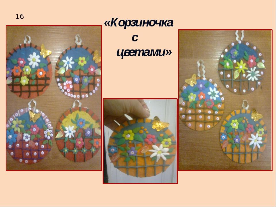 «Корзиночка с цветами» 16