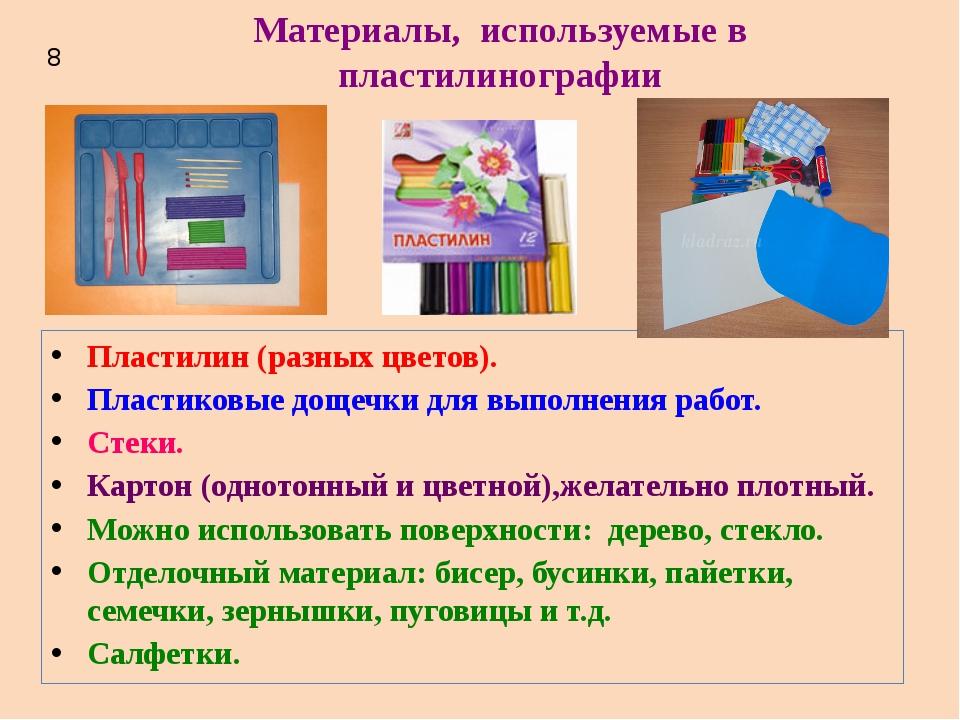 Материалы, используемые в пластилинографии Пластилин (разных цветов). Пластик...