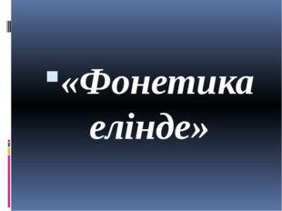 «Фонетика елінде»