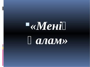 «Менің қалам»