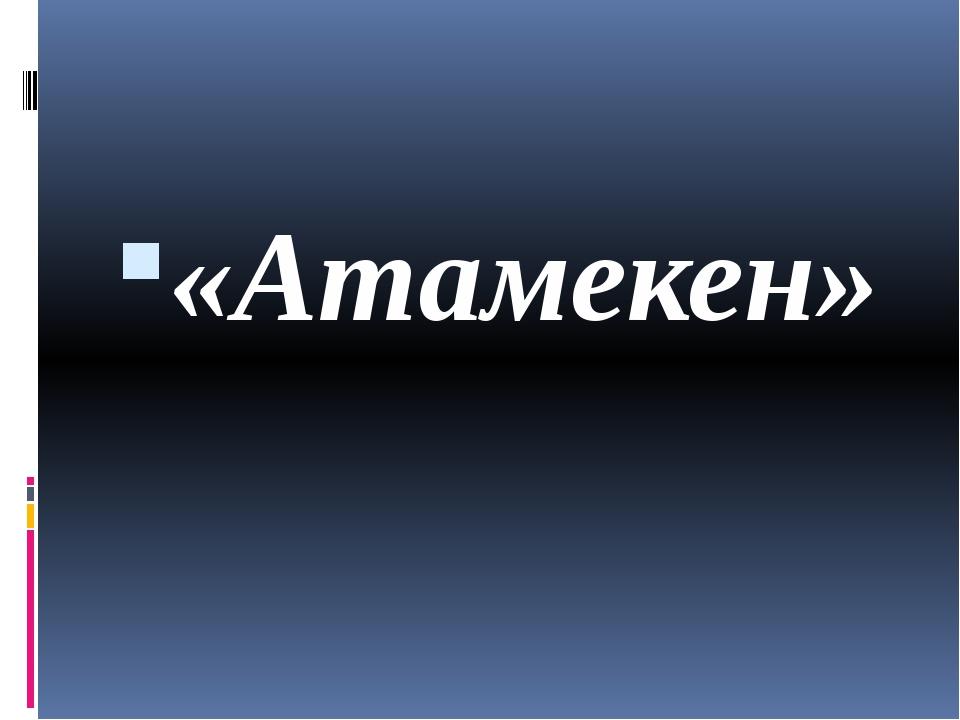 «Атамекен»