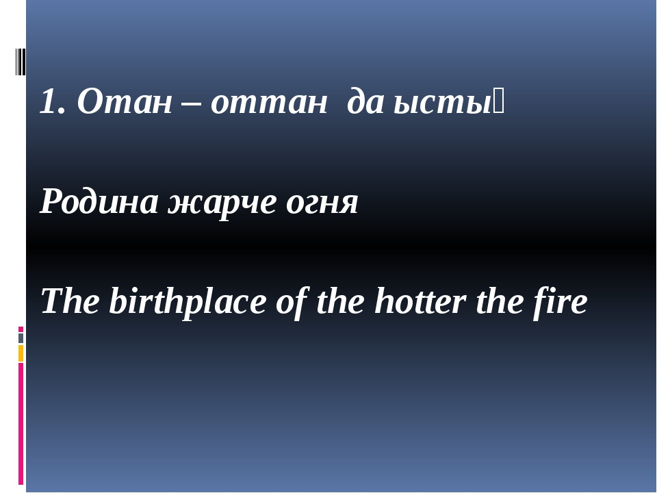 1. Отан – оттан да ыстық Родина жарче огня The birthplace of the hotter the...