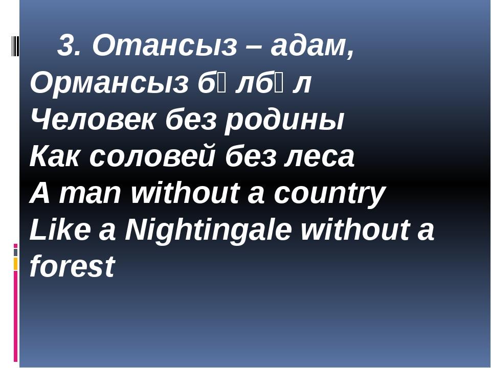 3. Отансыз – адам, Ормансыз бұлбұл Человек без родины Как соловей без леса A...