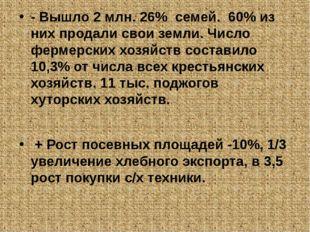 - Вышло 2 млн. 26% семей. 60% из них продали свои земли. Число фермерских хо