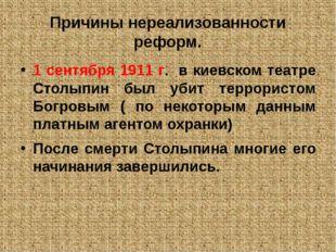 Причины нереализованности реформ. 1 сентября 1911 г. в киевском театре Столып