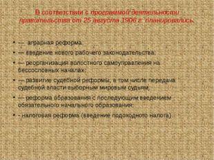 В соответствии с программой деятельности правительства от 25 августа 1906 г.