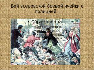Бой эсеровской боевой ячейки с полицией.