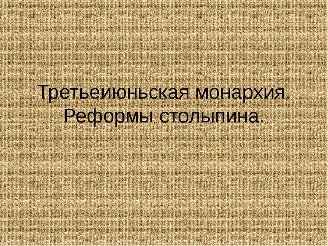Третьеиюньская монархия. Реформы столыпина.