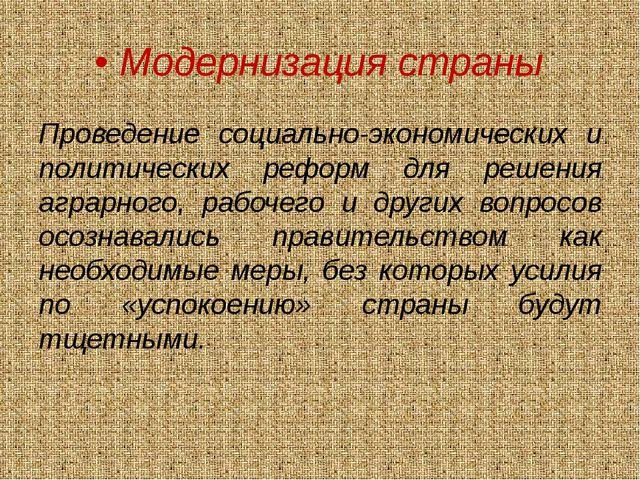 • Модернизация страны Проведение социально-экономических и политических рефор...