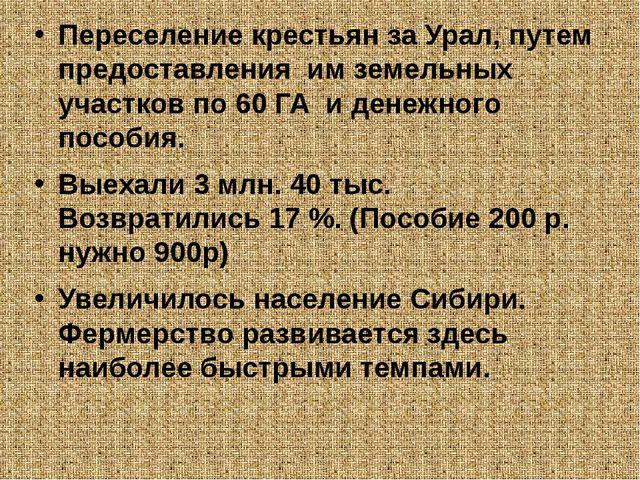 Переселение крестьян за Урал, путем предоставления им земельных участков по...