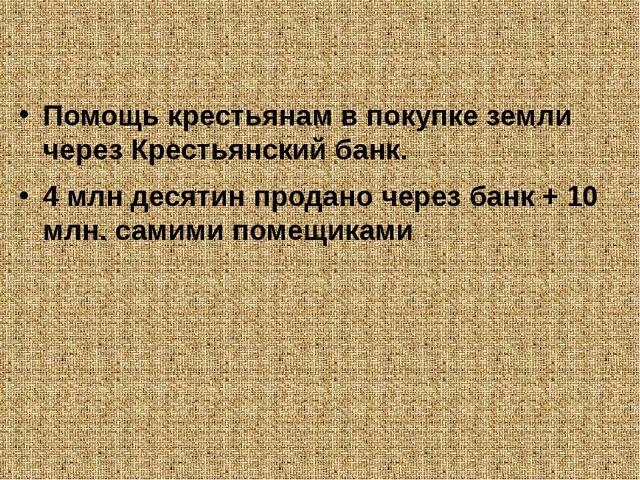 Помощь крестьянам в покупке земли через Крестьянский банк. 4 млн десятин про...
