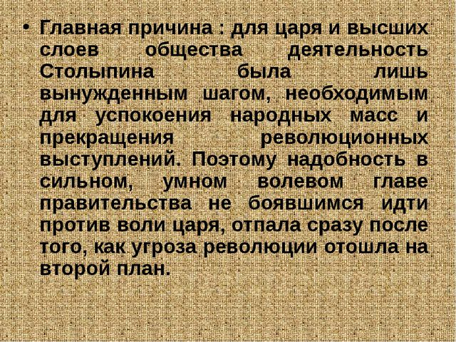Главная причина : для царя и высших слоев общества деятельность Столыпина бы...