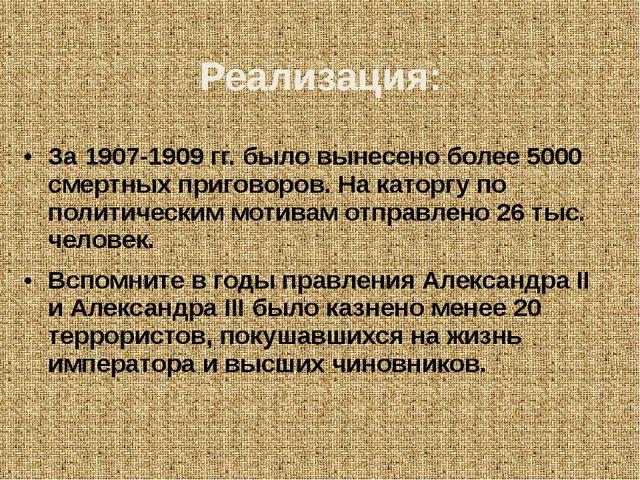 Реализация: За 1907-1909 гг. было вынесено более 5000 смертных приговоров. На...