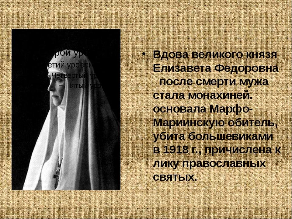 Вдова великого князя Елизавета Федоровна после смерти мужа стала монахиней....