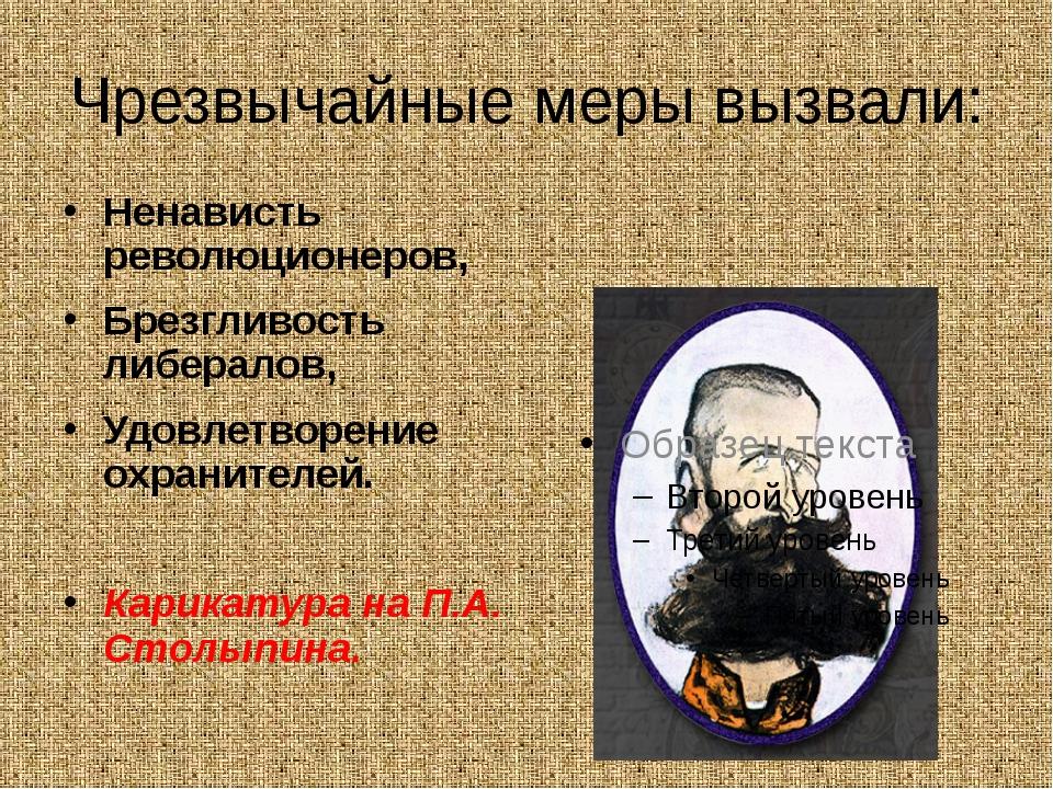 Чрезвычайные меры вызвали: Ненависть революционеров, Брезгливость либералов,...