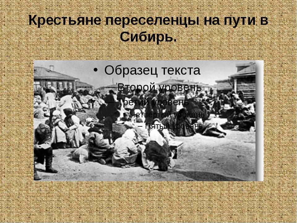 Крестьяне переселенцы на пути в Сибирь.