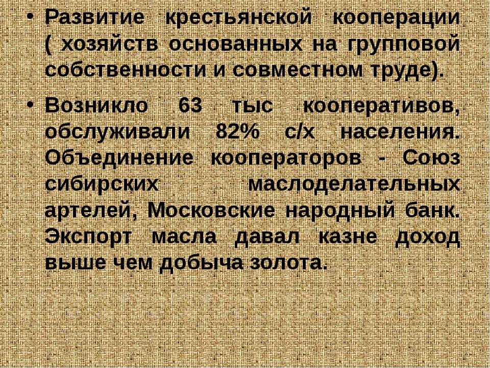 Развитие крестьянской кооперации ( хозяйств основанных на групповой собствен...