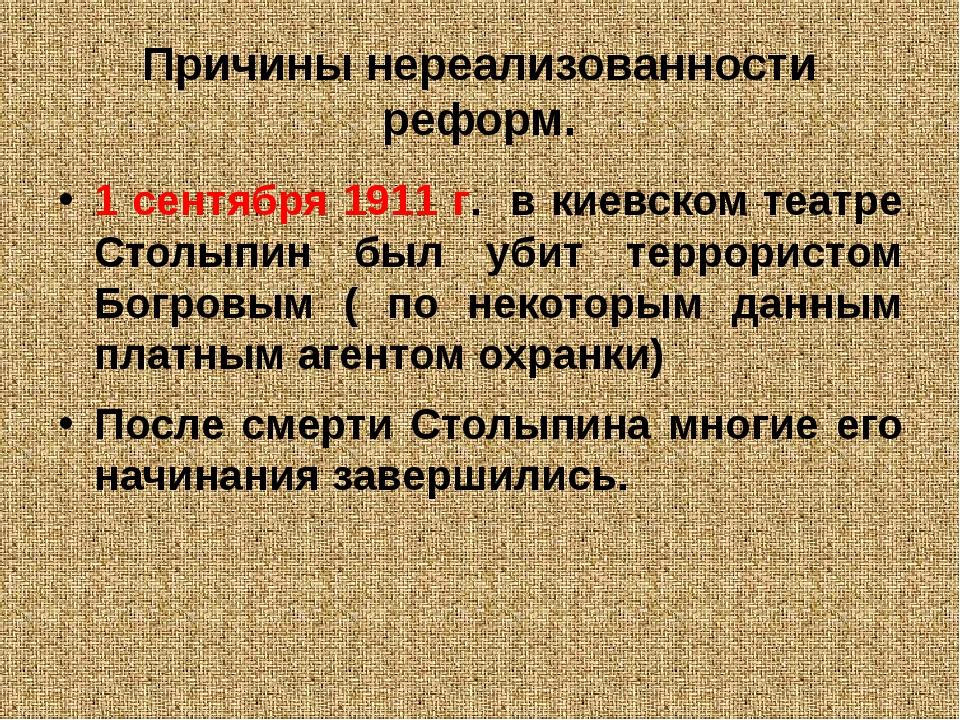 Причины нереализованности реформ. 1 сентября 1911 г. в киевском театре Столып...