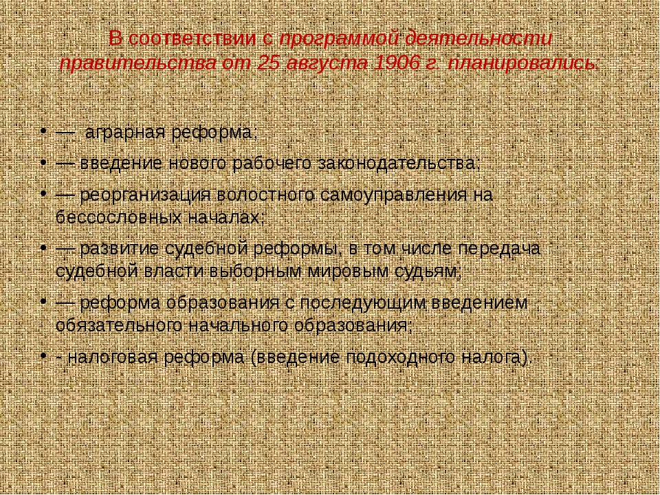 В соответствии с программой деятельности правительства от 25 августа 1906 г....