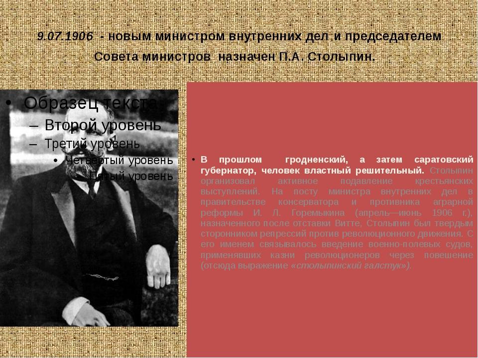 9.07.1906 - новым министром внутренних дел и председателем Совета министров н...