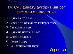 14. Су қайнату алгоритімін рет ретімен орналастыр 1. Ыдысқа су құю 2. Сіреңке