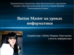 Button Master на уроках информатики Разработчик: Обабко Марина Николаевна учи