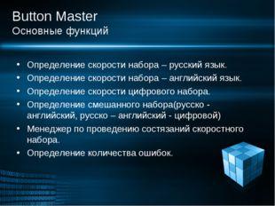 Button Master Основные функций Определение скорости набора – русский язык. Оп