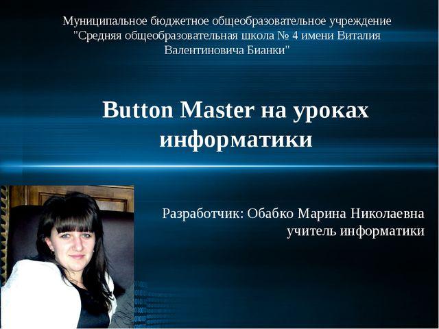 Button Master на уроках информатики Разработчик: Обабко Марина Николаевна учи...