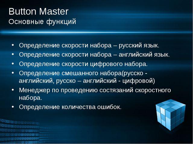 Button Master Основные функций Определение скорости набора – русский язык. Оп...