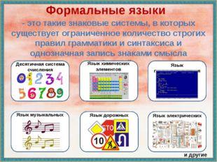 Формальные языки - это такие знаковые системы, в которых существует ограничен