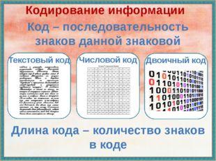 Кодирование информации Код – последовательность знаков данной знаковой систем