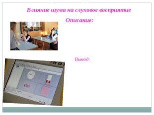 Эксперимент№2 Влияние шума на слуховое восприятие Описание: учащимся предлаг