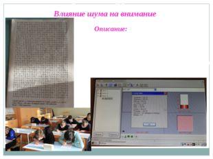 Эксперимент№3 Влияние шума на внимание Описание: Ученики должны вычеркнуть о