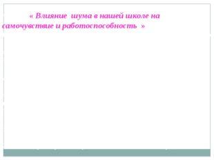 Анкета « Влияние шума в нашей школе на самочувствие и работоспособность » 1.