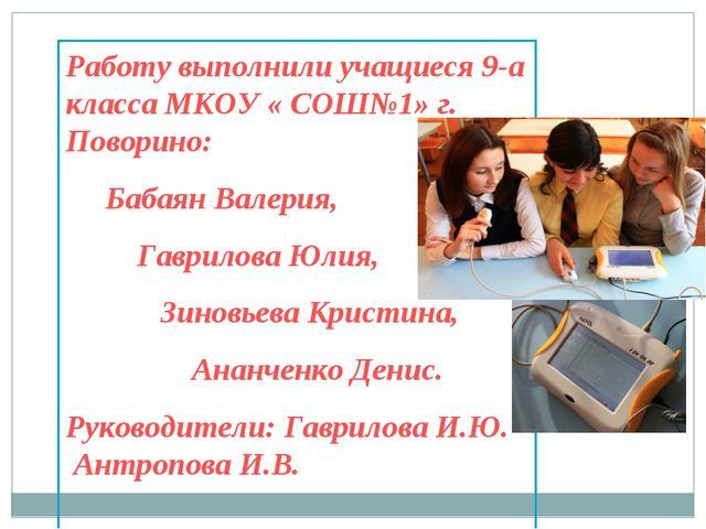 Работу выполнили учащиеся 9-а класса МКОУ « СОШ№1» г. Поворино: Бабаян Валери...