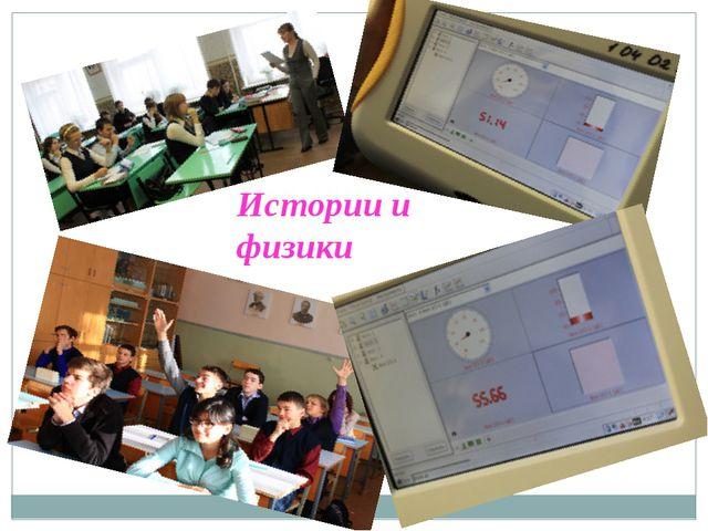 Истории и физики