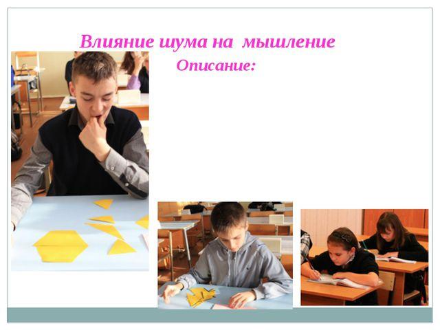 Эксперимент№4 Влияние шума на мышление Описание: 1)группе учащихся необходим...