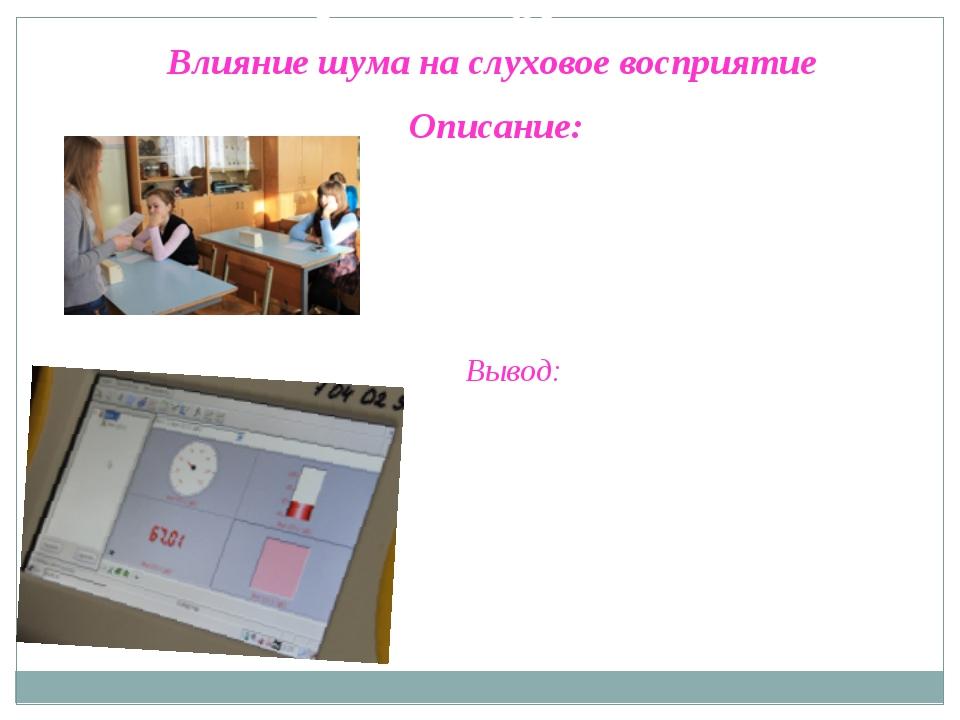 Эксперимент№2 Влияние шума на слуховое восприятие Описание: учащимся предлаг...
